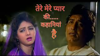 tere-mere-pyar-ki-kahaniya-hai-hindi-sad-song