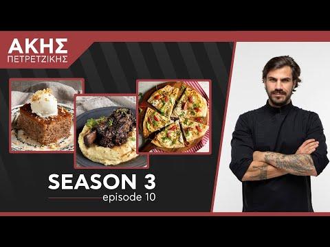Kitchen Lab - Επεισόδιο 10 - Σεζόν 3   Άκης Πετρετζίκης