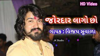 જોરદાર લાગો છો Vijay Suvada Jordar Lago Cho Kai Dav Tamne Full HD VIjay Suvada Live