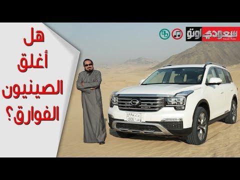 2019 GAC GS8 جي أيه سي جي إس 8 موديل 2019  تجربة مع بكر أزهر | سعودي أوتو