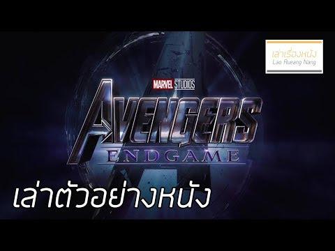 เล่าตัวอย่างหนัง Avengers Endgame จุดจบของมหาสงครามล้างจักรวาล