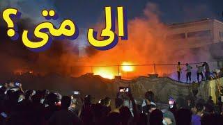 بالأمس القريب فاجعة مستشفى ابن الخطيب و اليوم مستشفى الحسين بالناصرية، مالقادم؟؟