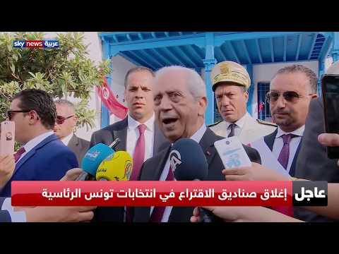 إغلاق صناديق الاقتراع في انتخابات تونس الرئاسية واستعدادات لبدء فرز أصوات الناخبين  - نشر قبل 5 ساعة