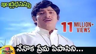 Nenoka Prema Pipasini Video Song | Krishna Hit Songs | Indhradanussu Telugu Movie | Sharada