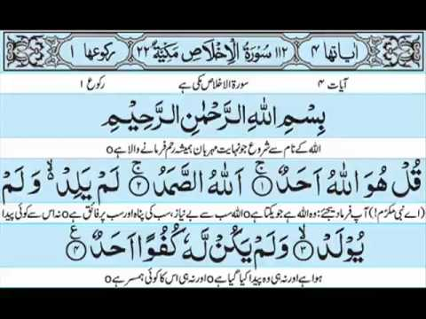 Recitation of The Holy Quran with Urdu Translation (mp3 audio)