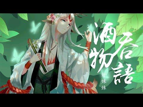 【HD】好妹妹樂隊 - 酒吞物語 [新歌][手游《陰陽師》式神歌][完整高清音質] Game Onmyouji Theme Song