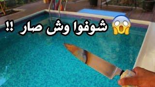 حطيت السكين النارية فالمسبح !! | Glowing 2000 degree knife in swimming pool !!