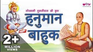 Hanuman Bhajan | तुलसीदासजी का शीघ्र फलदायक चमत्कारिक Hanuman Bahuk स्तोत्र |