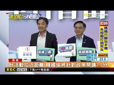 把握選前黃金周末 韓國瑜明造勢眾星雲集