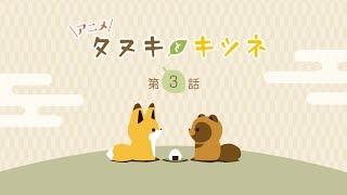 アニメ「タヌキとキツネ」第3話