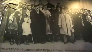 лампа Бонч-Бруевича.  Музей Радио. Нижний Новгород.