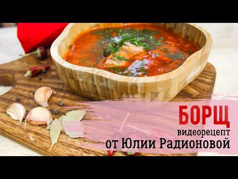 Вкусный Борщ! Рецепт от Юлии Радионовой! Рецепт борща своими руками