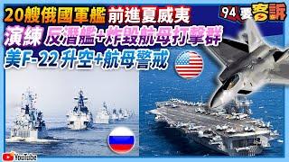 【94要客訴】20艘俄國軍艦前進夏威夷演練!反潛艦+炸毀航母打擊群!美F-22升空+航母警戒