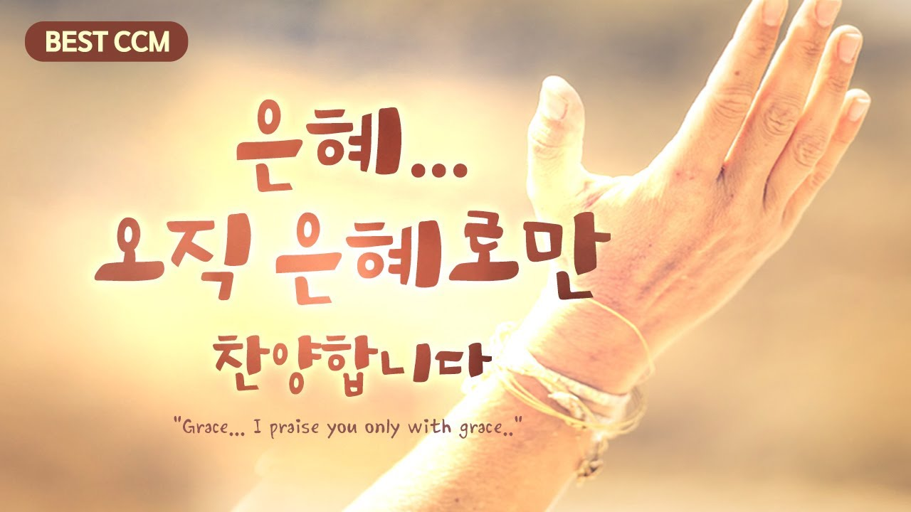 """[BEST CCM]  은혜... 오직 은혜로만 찬양합니다 """"Grace... I praise you only with grace.."""""""