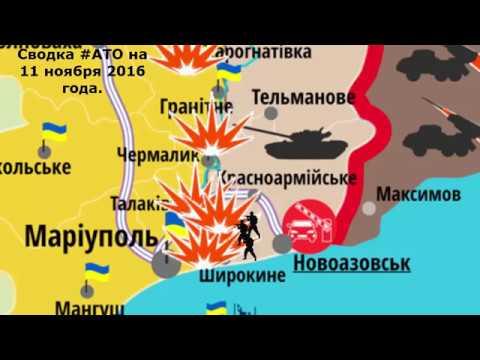 Карта на 11 ноября 2016 года. Донбасс. Утро