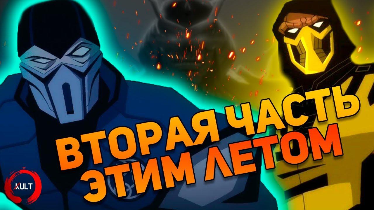 Mortal Kombat - Battle of the Realms подтвержден | Продолжение Мести Скорпиона