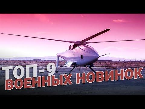 ТОП-9 военных новинок