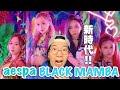 新時代の予感!aespa 에스파 'Black Mamba' MVをREACTION!