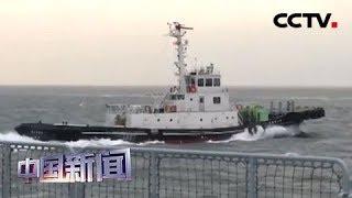 [中国新闻] 中国海军太原舰机动防台风 状态良好 | CCTV中文国际