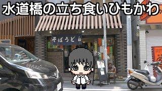 【ひもかわ】水道橋の立ち食いそば屋でひもかわを食べてみた / Standing Udon in Suidobashi