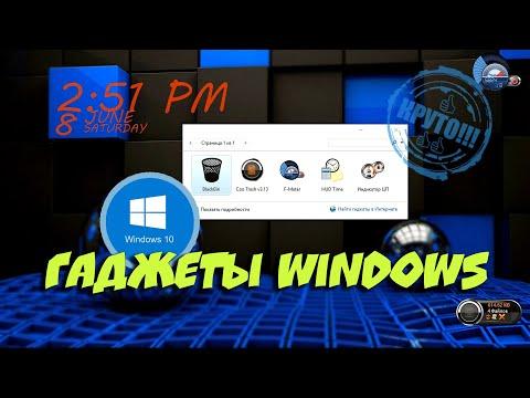 Как вернуть гаджеты в Windows 8-10. Мои гаджеты