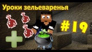 Летние Похождения #19 -  Уроки зельеварения [1.5.2][Mods][Minecraft]