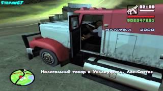 Прохождение Grand Theft Auto: San Andreas На 100% - Работаем Дальнобойщиком - Часть 1