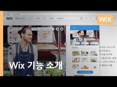 나만의 멋진 홈페이지 제작 | Wix 에디터