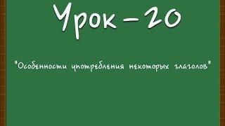 Логичный Английский - Урок №20 (Особенности употребления некоторых глаголов)