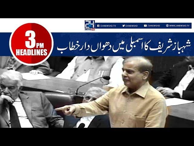 Shahbaz Sharif Speech In National Assembly   News Headlines   3:00 PM   17 Oct 2018   24 News HD