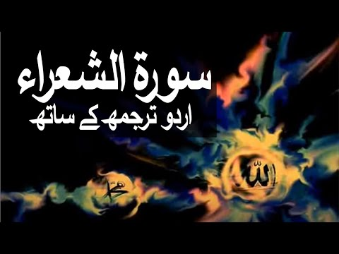 Surah Ash-Shu'ara with Urdu Translation 026 (The Poets)