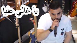 Eyad Tannous - Ya Ghali Alaya - [Live] - [Cover] - 2020 - اياد طنوس -  يا غالي عليا