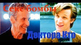 Доктор Кто - Секс бомб