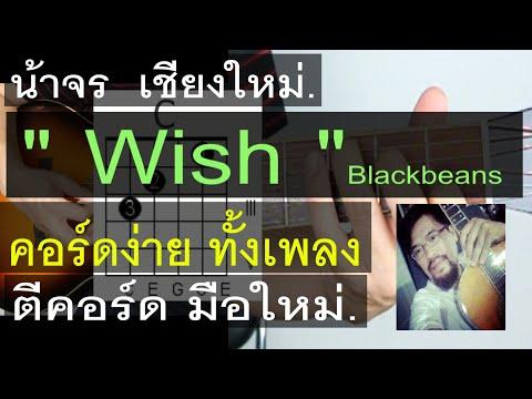 สอนกีต้าร์  Wish (Blackbeans) น้าจร เชียงใหม่ - 4 คอร์ดง่าย มือใหม่ ตีคอร์ด cover
