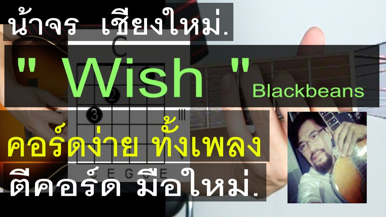 Photo of สอนกีต้าร์  Wish (Blackbeans) น้าจร เชียงใหม่ – 4 คอร์ดง่าย มือใหม่ ตีคอร์ด cover [เยี่ยมมาก