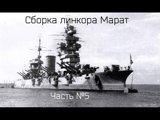 Сборка модели линкора Марат от Звезды - часть 4