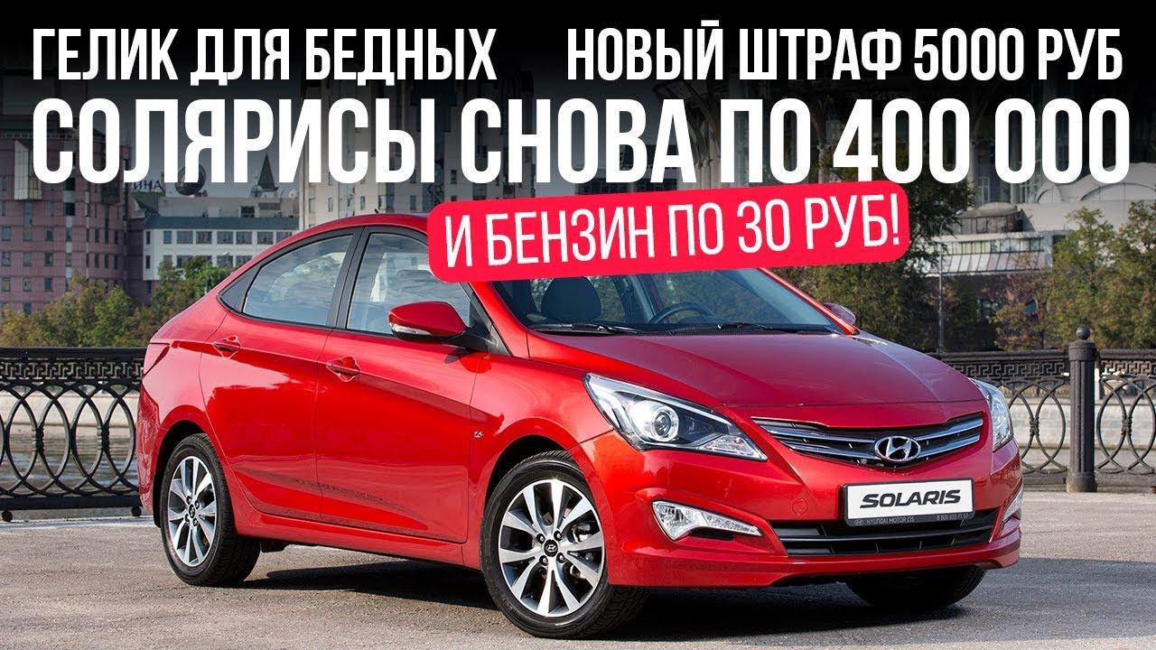 Солярис за 400 тысяч, бензин по 30 рублей и нормальные микроновости... С наступающим!