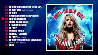 LOBODA - Anti-Crisis Girl (2009) (Album Preview)
