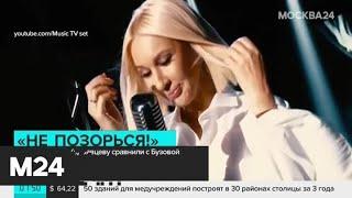 Поклонники не оценили песню Леры Кудрявцевой для мужа - Москва 24