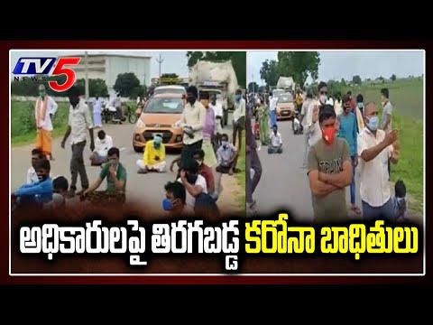 అధికారులపై తిరగబడ్డ కరోనా బాధితులు | Kurnool, AP | CM Jagan | TV5 News teluguvoice