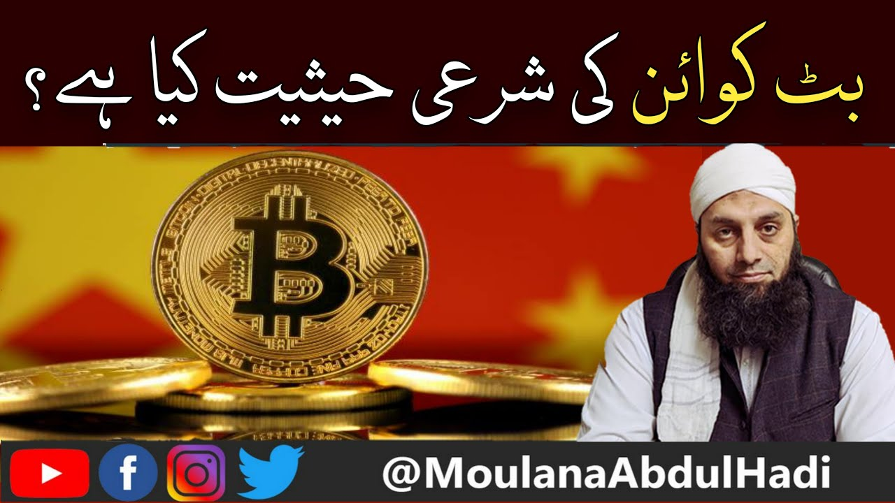 How to earn bitcoins in pakistan halal food whitney on bet