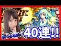 【モンストPART162】キスキル・リラを求めて30連!出なかったら罰ゲーム!【yuki】