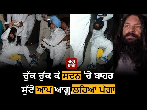 Sadistic Day of Punjab Vidhan Sabha: Turbans are tossed off, MLAs dragged out of the House