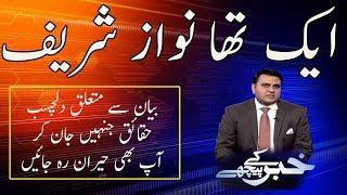 Khabar K Pechy | 14 May 2018 | Neo News