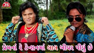 Prem Na Re Tension Ma Lal Biyar Pidhu | DJ | Jagdish Thakor | Dil No DJ Jagdish Thakor