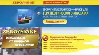Zerosmoke озеро замок магнит против курения отзывы - так ли это?(Бросить курить раз и навсегда биомагниты ZEROSMOKE - http://bit.ly/1gBkljL Как я бросал - http://bit.ly/1nF0B8K бросить курить..., 2014-08-14T16:34:18.000Z)