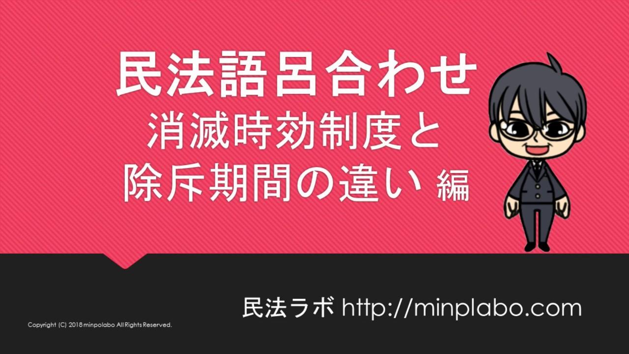 民法(法律)語呂合わせ【消滅時効と除斥期間の違い】 - YouTube