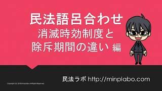 民法(法律)語呂合わせ【消滅時効と除斥期間の違い】