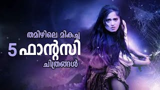 Best Tamil Fantasy Movies | തമിഴിലെ മികച്ച ഫാന്റസി സിനിമകൾ | #tamilmovies #fantasymovies #tamil