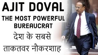 Ajit Doval देश के सबसे ताकतवर नौकरशाह The Most powerful Bureaucrat Strategic Policy Group
